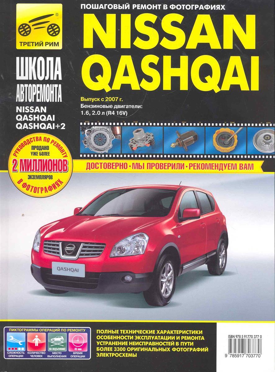 Титков М. и др. Nissan Qashqai/Nissan Qashqai+2: с 2007 в фото