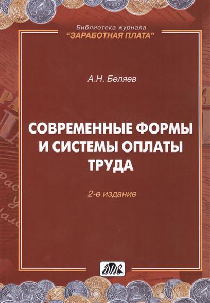 Современные формы и системы оплаты труда. 2-е издание, переработанное