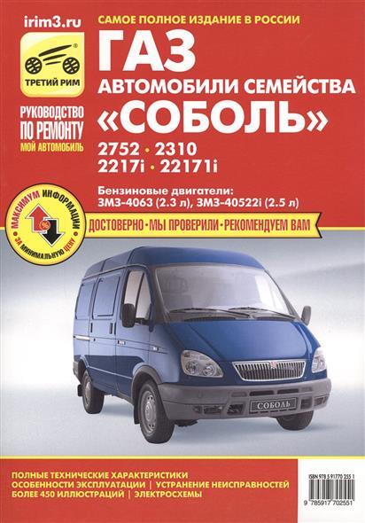 ГАЗ Соболь 2752 -2310 -2217i - 22171i