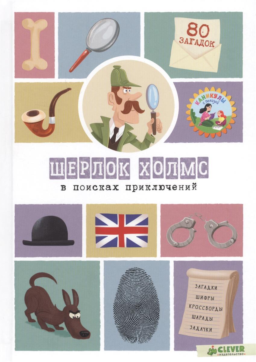 Лебран С. Шерлок Холмс в поисках приключений. 80 загадок машинки playmobil в поисках приключений пикап с лодкой