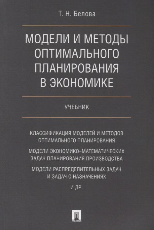 Модели и методы оптимального планирования в экономике. Учебник