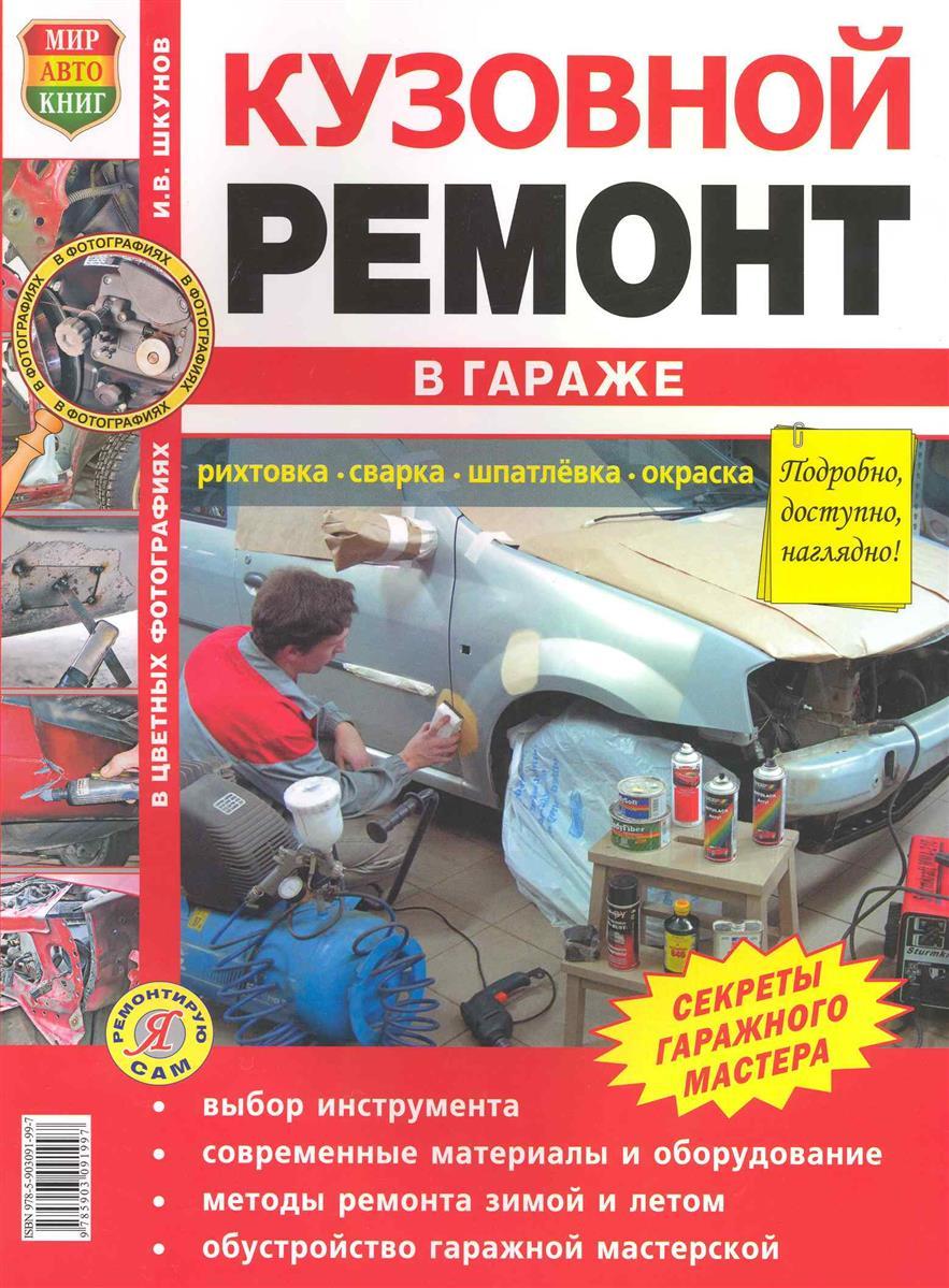 Шкунов И. Кузовной ремонт в гараже шкунов и кузовной ремонт в гараже