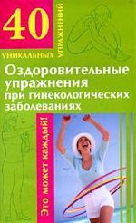 Оздоровительные упр. при гинекологических заболеваниях