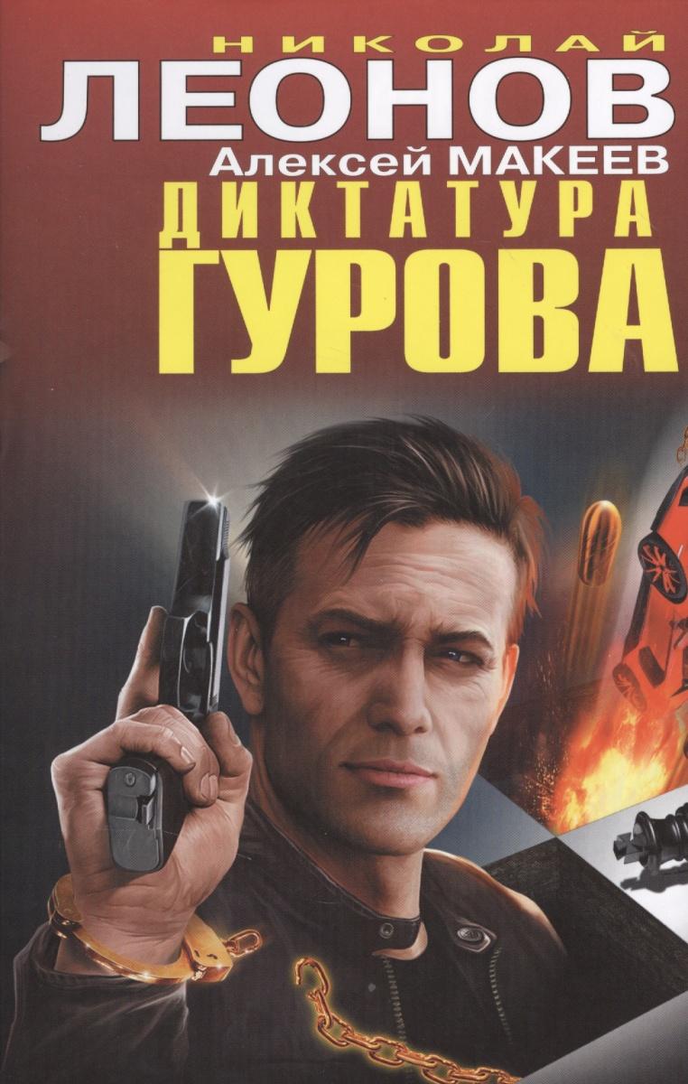 Леонов Н., Макеев А. Диктатура Гурова защита гурова