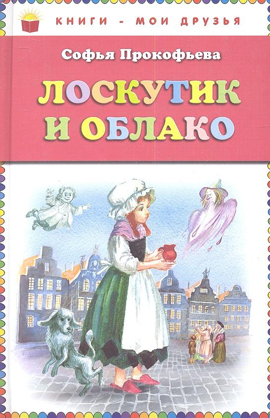 Прокофьева С. Лоскутик и Облако