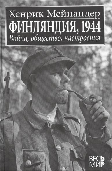 Финляндия, 1944. Война, общество, настроения / Finland 1944/ Krig, samhalle, кanslolandskap