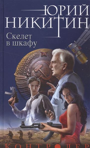 Никитин Ю. Контролер. Книга вторая. Скелет в шкафу никитин ю человек изменивший мир