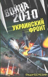 Война 2010 Украинский фронт