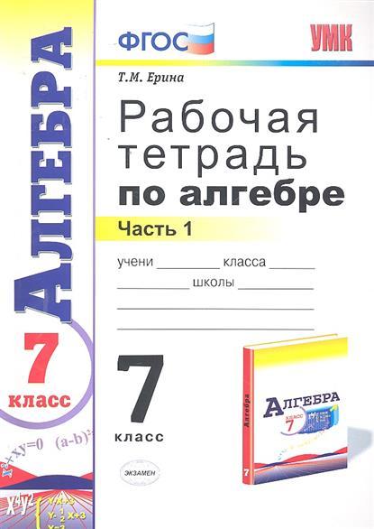 Рабочая тетрадь по алгебре. 7 класс: часть 1. К учебнику Ю.Н. Макарычева и др.