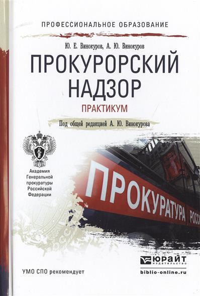 Прокурорский надзор. Практикум: Учебное пособие для СПО