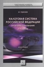 Налоговая система РФ. Проблемы становления и развития. Монография