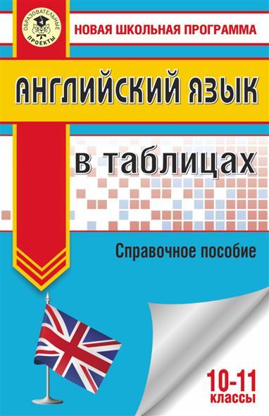 Английский язык в таблицах. Справочное пособие. 10-11 классы