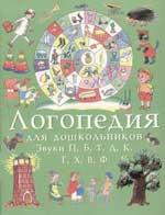 Логопедия для дошкольников Кн.4 Звуки П,Б,Т,Д,К,Г,Х,В,Ф