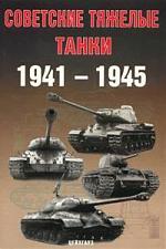Советские тяжелые танки 1941-1945