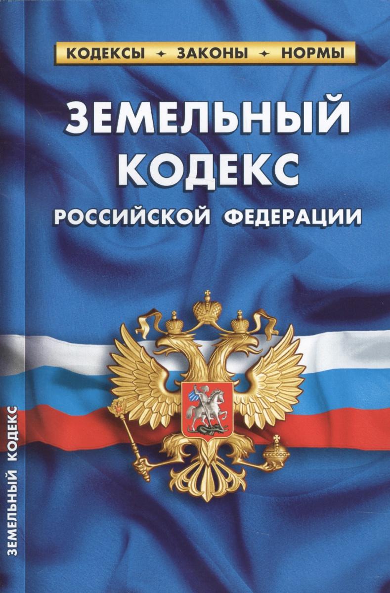 Земельный кодекс Российской Федерации. По состоянию на 1 октября 2017 года