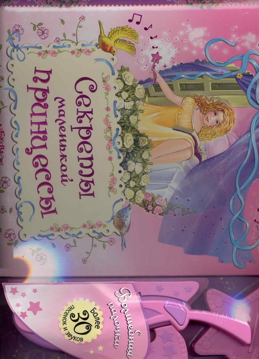 Секреты маленькой принцессы ISBN: 9785402000568 обучающая книга азбукварик секреты маленькой принцессы 9785402000568