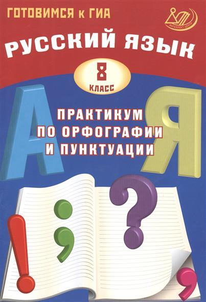 Русский язык. 8 класс. Практикум по орфографии и пунктуации. Готовимся к ГИА