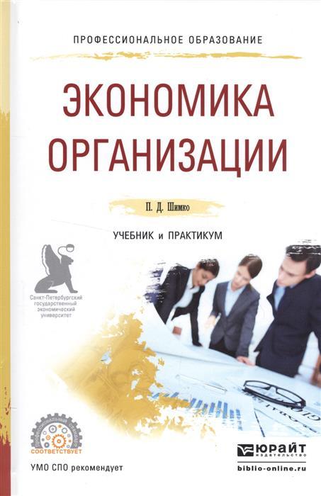 Шимко П. Экономика организации. Учебник и практикум шимко п экономика организации учебник и практикум