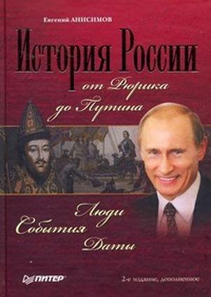 История России от Рюрика до Путина Люди События Даты