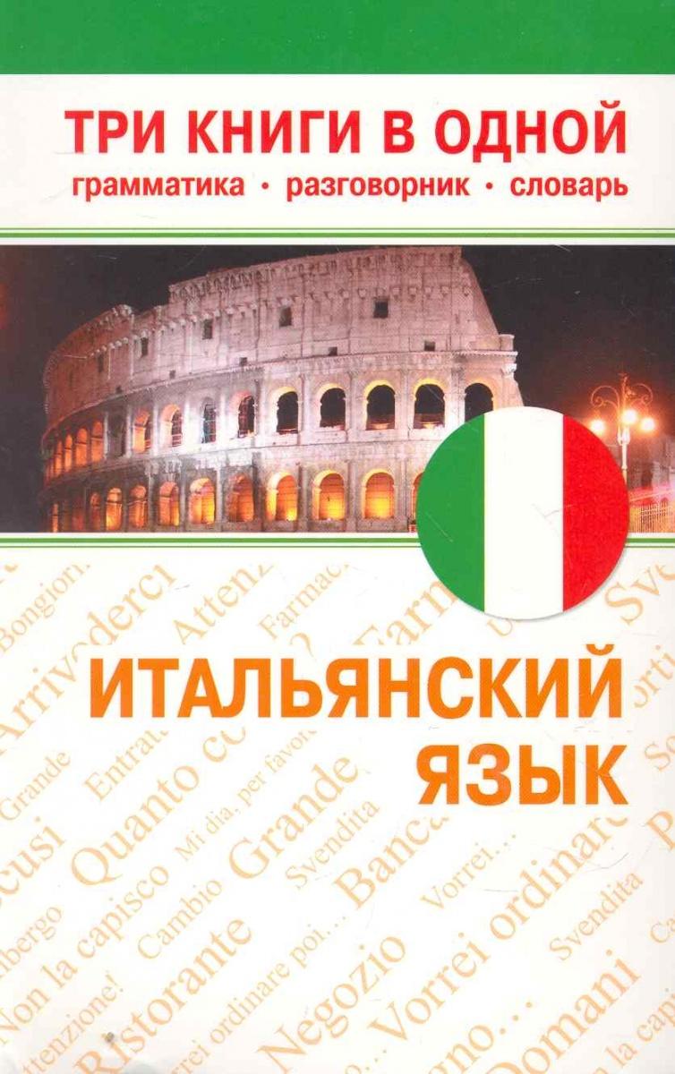 Итальянский язык Три книги в одной