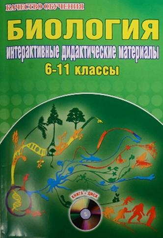 Биология. Интерактивные дидактические материалы. 6-11 классы (+CD)