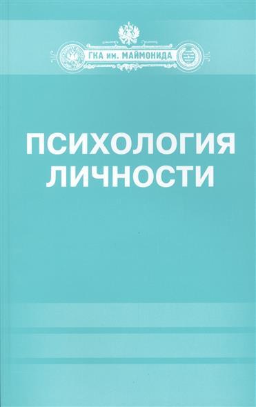 Психология личности. Учебно-методический комплекс