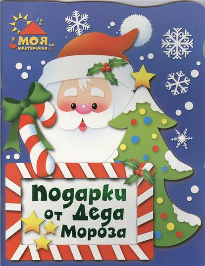 Подарки от Деда Мороза clever книжка игрушка подарки от деда мороза для мальчика