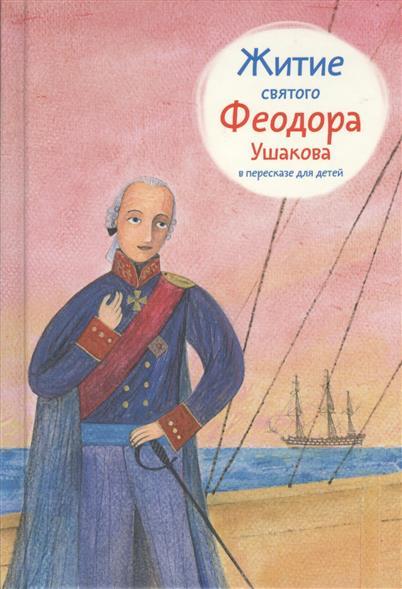 Ткаченко А. Житие святого Феодора Ушакова в пересказе для детей