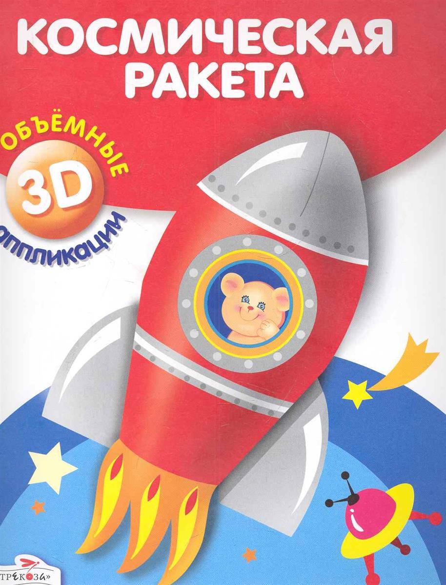 Литошенко И. (худ.) Космическая ракета набор 4m 00 03235 космическая ракета