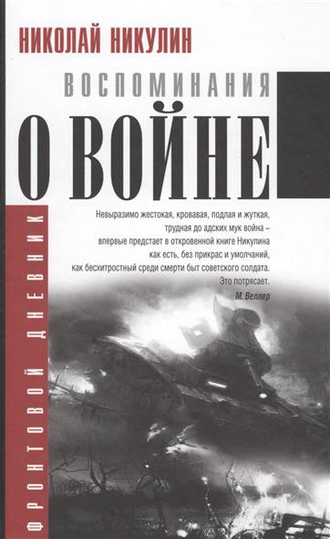 Никулин Н. Воспоминания о войне никулин н воспоминания о войне