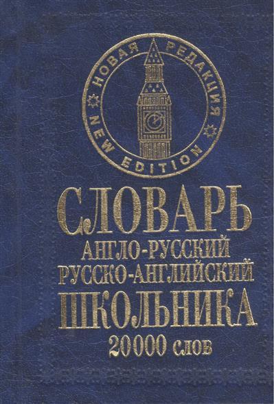 Англо-русский русско-английский словарь школьника. 20 000 слов