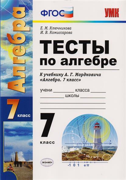 """Тесты по алгебре. 7 класс. К учебнику А.Г. Мордковича """"Алгебра. 7 класс"""""""