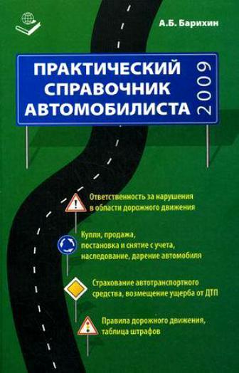 Практический справочник автомобилиста 2009
