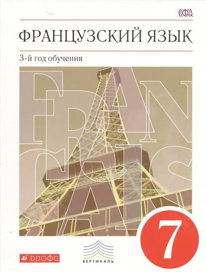 Французский язык. 3-й год обучения. 7 класс. Учебник
