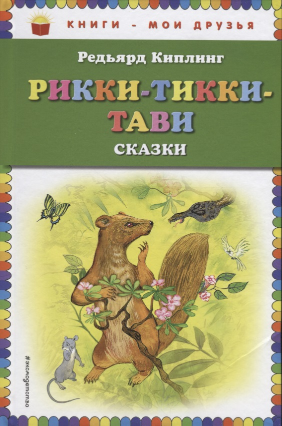 Киплинг Д. Рикки-Тикки-Тави. Сказки говорящие книжки азбукварик книжка р киплинг рикки тикки тави и другие сказки