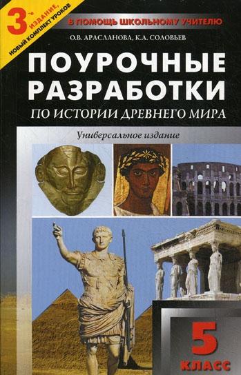 ПШУ 5 кл История Древнего мира