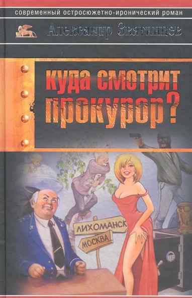 Звягинцев А. Куда смотрит прокурор звягинцев а стабильное неравновесие