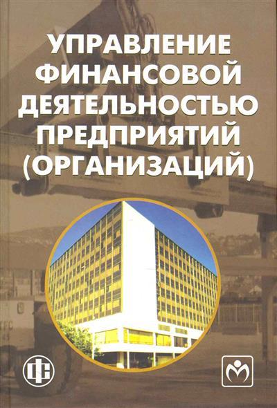 Бережной В.: Управление финансовой деятельностью предприятий…