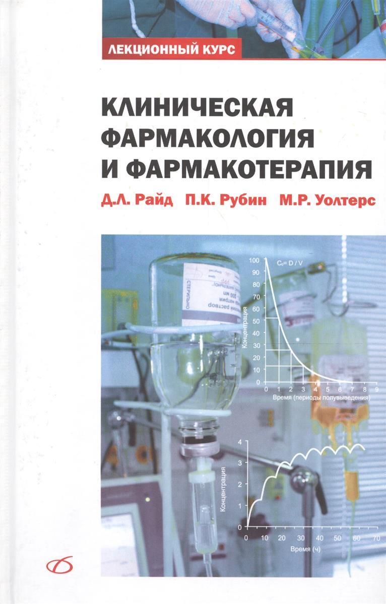Райд Д., Рубин П., Уолтерс М. Клиническая фармакология и фармакотерапия. Лекционный курс силденафил сз таб п пл об 100мг 10