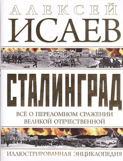 Сталинград. Все о переломном сражении Великой Отечественной. Иллюстрированная энциклопедия