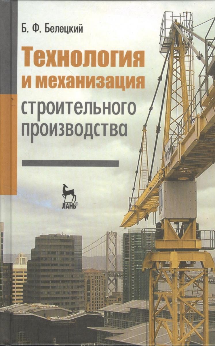 Белецкий Б. Технология и механизация строительного производства: учебник. Издание четвертое, стереотипное цены