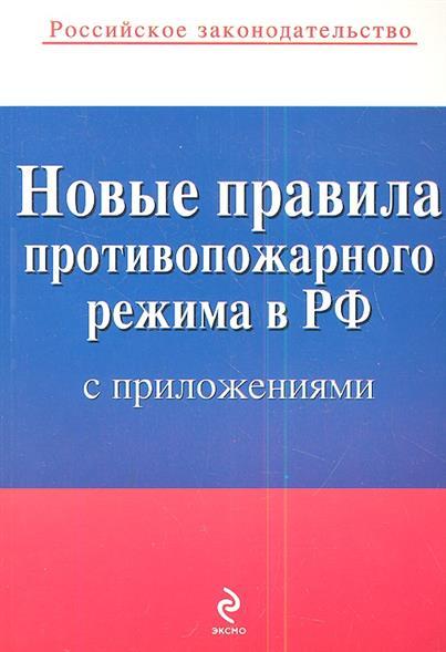 Новые правила противопожарного режима в РФ с приложениями. Текст с изменениями и дополнениями на 2013 год