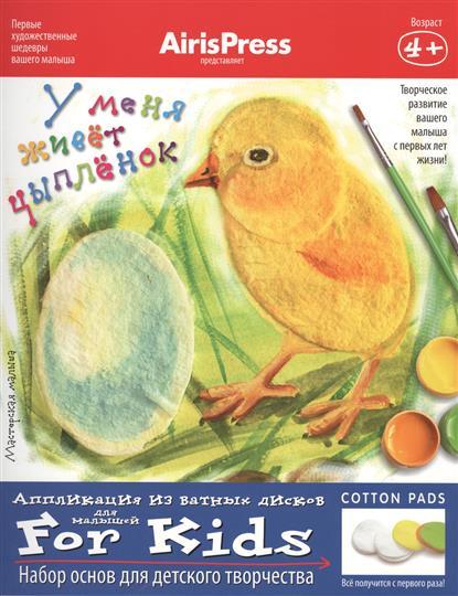 У меня живет цыпленок. Аппликация из ватных дисков. Для малышей. Набор основ для детского творчества. Игра развивающая и обучающая. Для детей от 4 лет