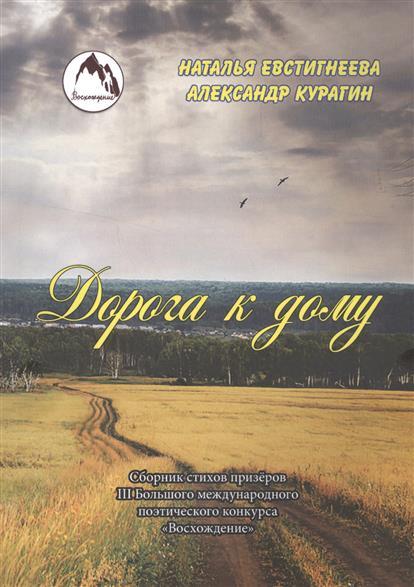 Дорога к дому. Сборник стихов