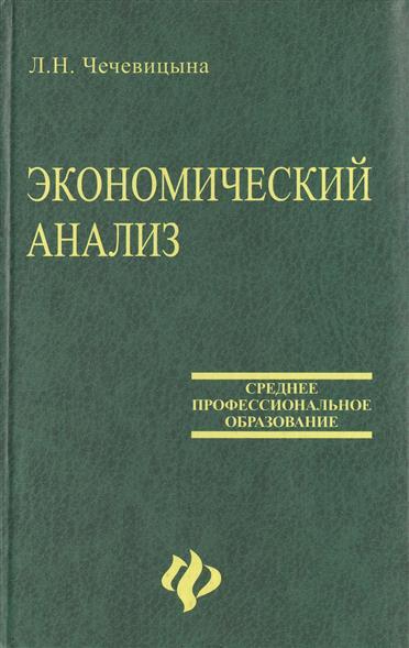 Экономический анализ Чечевицина