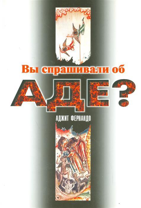 Фернандо А. Вы спрашивали об аде?