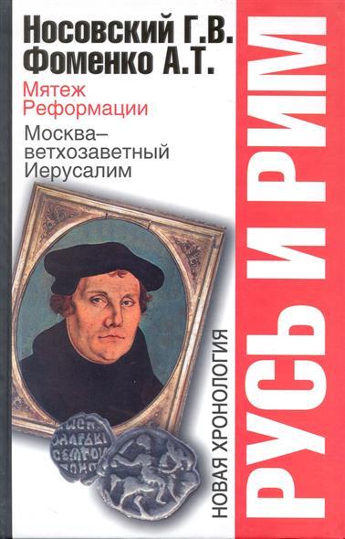 Русь и Рим Мятеж реформации Москва ветхозаветный Иерусалим