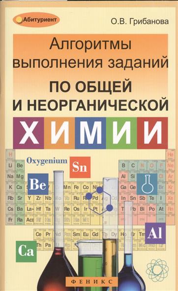 Грибанова О. Алгоритмы выполнения заданий по общей и неорганической химии успехи общей химии