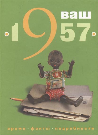 Ваш год рождения 1957