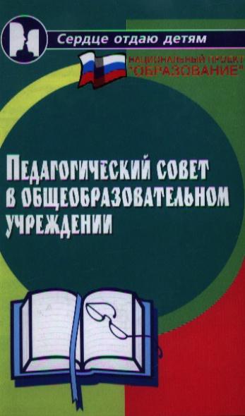 Педагогический совет в общеобр. учреждении